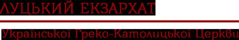 Луцький Екзархат УГКЦ